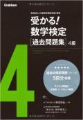 【学研】 受かる!数学検定 過去問題集4級