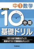 【学研】 10分間基礎ドリル 中1数学(改訂新版)