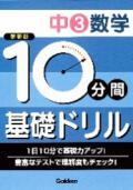 【学研】 10分間基礎ドリル 中3数学(改訂新版)