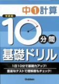 【学研】 10分間基礎ドリル 中1計算(改訂新版)