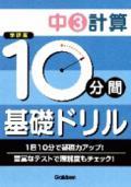 【学研】 10分間基礎ドリル 中3計算(改訂新版)
