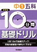 【学研】 10分間基礎ドリル 中1五科(改訂新版)