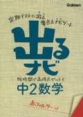 【学研】 出るナビ 中学2年 数学(改訂新版)