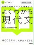 学研出版  マイベスト よくわかる現代文 【新旧両過程対応版】