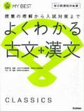 学研出版  マイベスト よくわかる古文+漢文 【新旧両過程対応版】