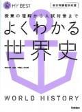 学研出版  マイベスト よくわかる世界史 【新旧両過程対応版】