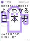 学研出版  マイベスト よくわかる日本史 【新旧両過程対応版】