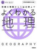 学研出版  マイベスト よくわかる地理 【新旧両過程対応版】