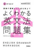 学研出版  マイベスト よくわかる英文法 問題集 【新旧両過程対応版】