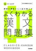 学研出版  マイベスト よくわかる漢文 問題集 【新旧両過程対応版】