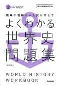 学研出版  マイベスト よくわかる世界史 問題集 【新旧両過程対応版】