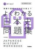 学研出版  マイベスト よくわかる日本史 問題集 【新旧両過程対応版】