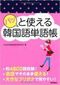 【学研】 パッと使える韓国語単語帳