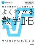 学研出版  マイベスト よくわかる数学�.B【新過程対応版】