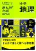 【学研】 まんが攻略BON!中学地理(改訂版)