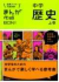 【学研】 まんが攻略BON!中学歴史 上巻(改訂版)