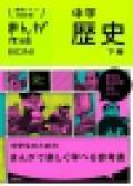 【学研】 まんが攻略BON!中学歴史 下巻(改訂版)