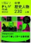 【学研】 まんが攻略BON!中学歴史人物230 上巻(新装版)