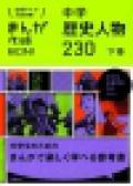 【学研】 まんが攻略BON!中学歴史人物230 下巻(新装版)