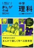 【学研】 まんが攻略BON!中学理科1分野(改訂版)