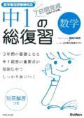 【学研】 7日間完成 中1の総復習 数学(H24)