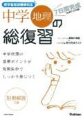 【学研】 7日間完成 中学地理の総復習(H24)
