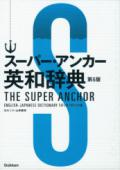 スーパーアンカー英和辞典・第5版