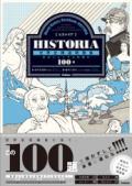 【学研】 HISTORIA[ヒストリア]世界史精選問題集