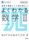 学研出版  マイベスト よくわかる数学�【新過程対応版】