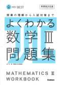 学研出版  マイベスト よくわかる数学� 問題集 【新過程対応版】