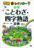 【学研】 新レインボー小学ことわざ・四字熟語辞典