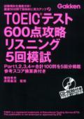 【学研】 TOEICテスト600点攻略リスニング5回模試