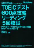 【学研】 TOEICテスト600点攻略リーディング5回模試