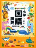 【学研】 新レインボー小学国語辞典 改訂第5版 小型版