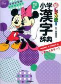 【学研】 新レインボー小学漢字辞典  改訂第5版 ミッキー&ミニー版(オールカラー)