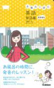 【学研】 お風呂で読む英単語 単語帳