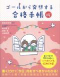 【学研】 ゴールから発想する合格手帳 桜