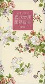 【学研】 大きな字の現代実用国語辞典 第3版(ローラ アシュレイ版)