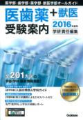 【学研】 2016年度用 医歯薬+獣医受験案内