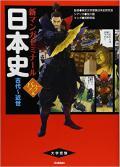 【学研】 新マンガゼミナール 日本史 古代〜近代 パワーアップ版