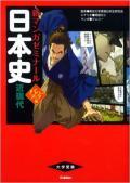 【学研】 新マンガゼミナール 日本史 近現代 パワーアップ版