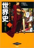 【学研】 新マンガゼミナール 世界史 古代〜近代へ パワーアップ版