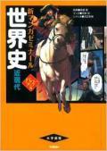 【学研】 新マンガゼミナール 世界史 近現代 パワーアップ版