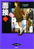 【学研】 新マンガゼミナール 面接 パワーアップ版(別冊付き)