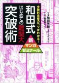 【学研】 新マンガゼミナール 和田式はじめての難関大突破術