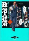 【学研】 新マンガゼミナール 政治経済 パワーアップ版