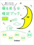 【学研】 寝る前5分暗記ブック 小4