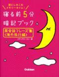 【学研】 寝る前5分暗記ブック 英会話フレーズ集(海外旅行編)