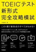 【学研】 TOEICテスト新形式完全攻略模試