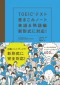 【学研】 TOEICテスト書き込みノート単語&熟語編新形式